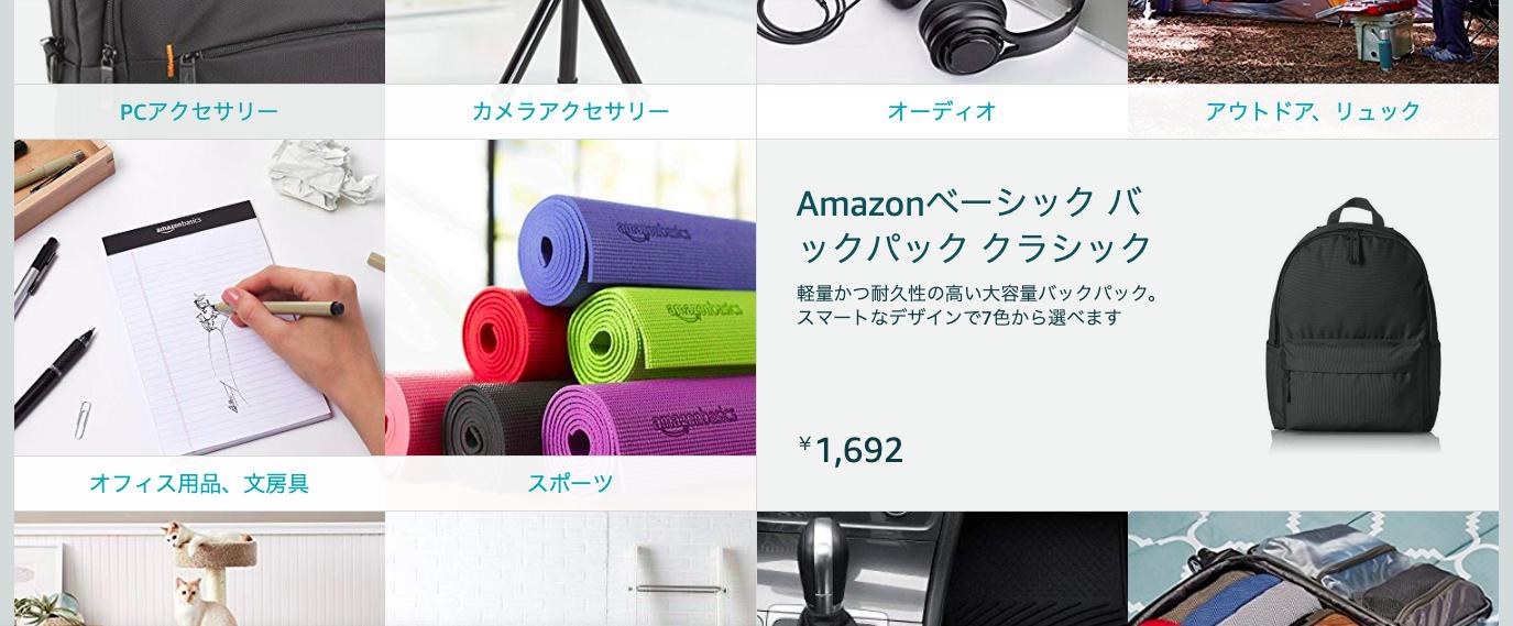 Amazon ベーシックのよさげな商品