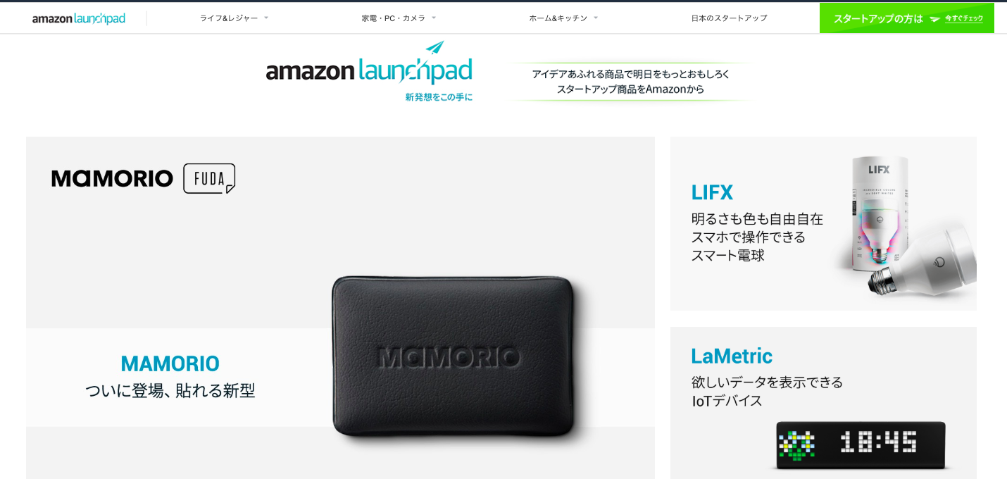 Amazon launchpad とは
