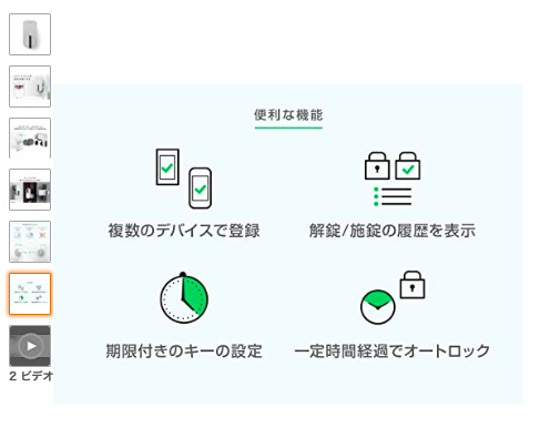 Qrio Smart Lock (キュリオスマートロック) の特徴