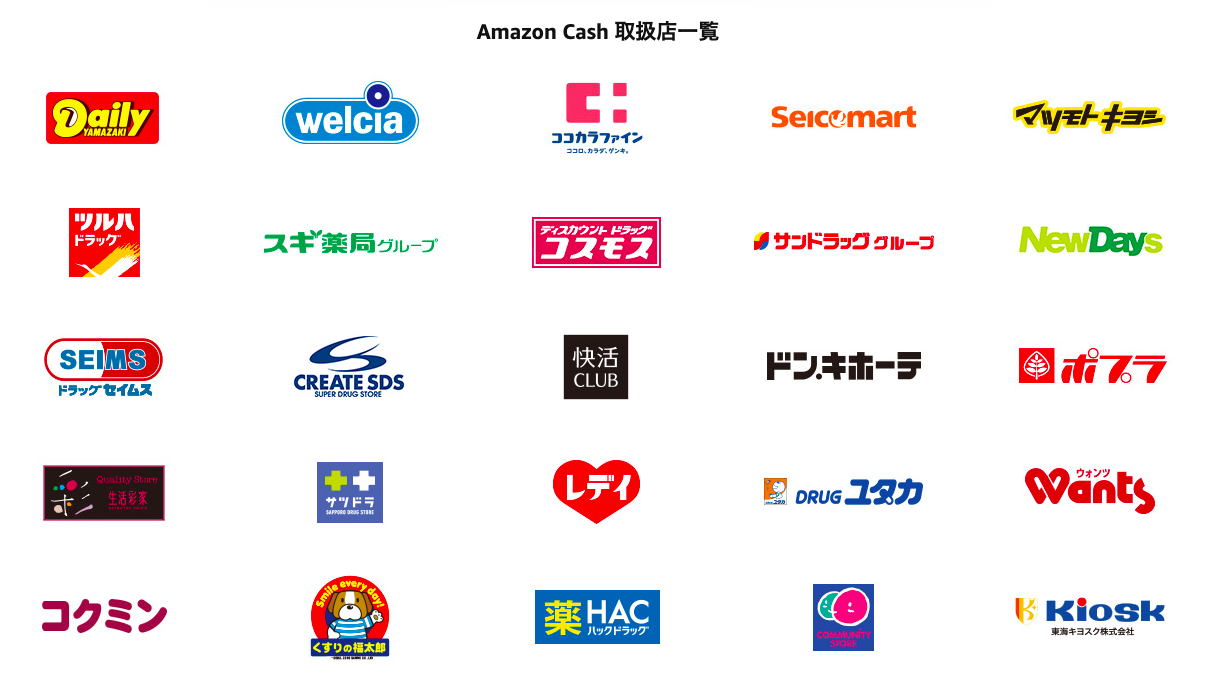 Amazoncashに対応しているお店