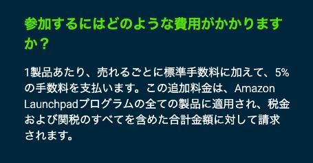 Amazon launchpad_手数料