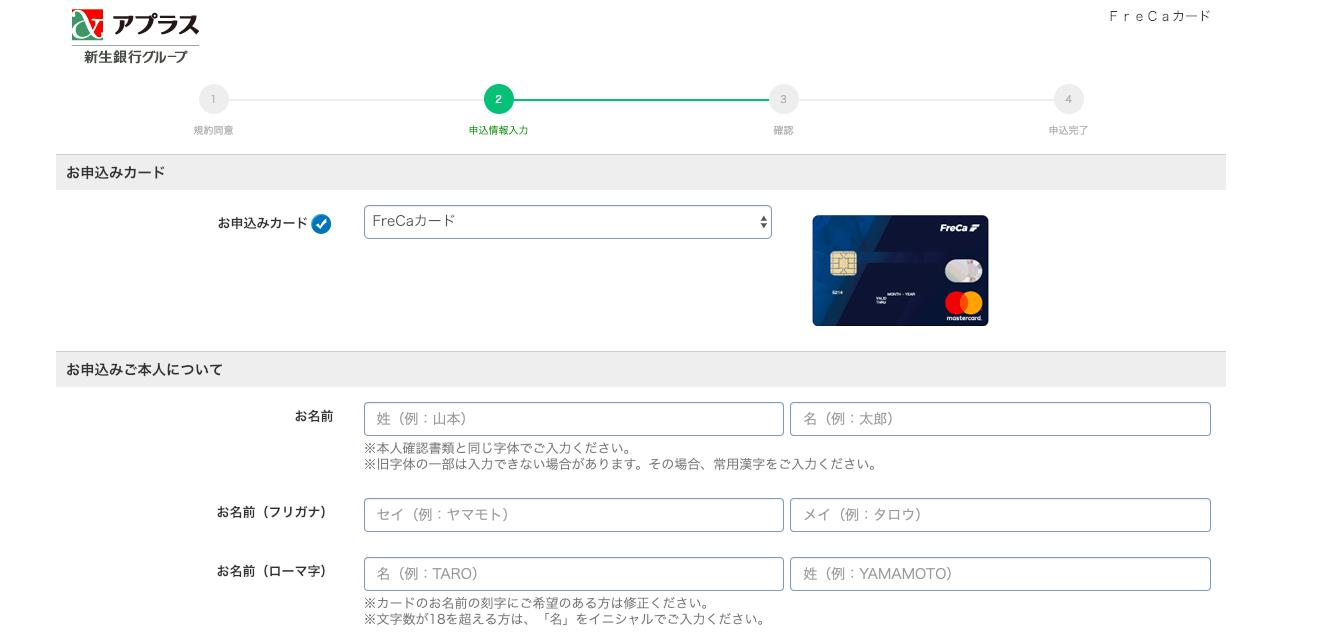 FreCa_クレジットカード