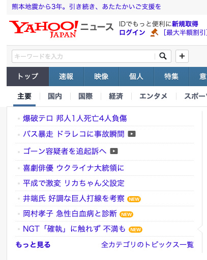Yahoo!ニュースTOP_Python_スクレイピング