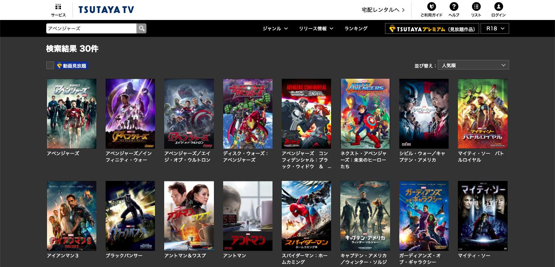 TSUTAYA TV( TSUTAYA DISCAS )