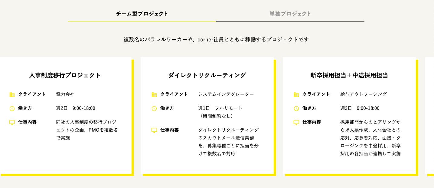 corner_案件の種類