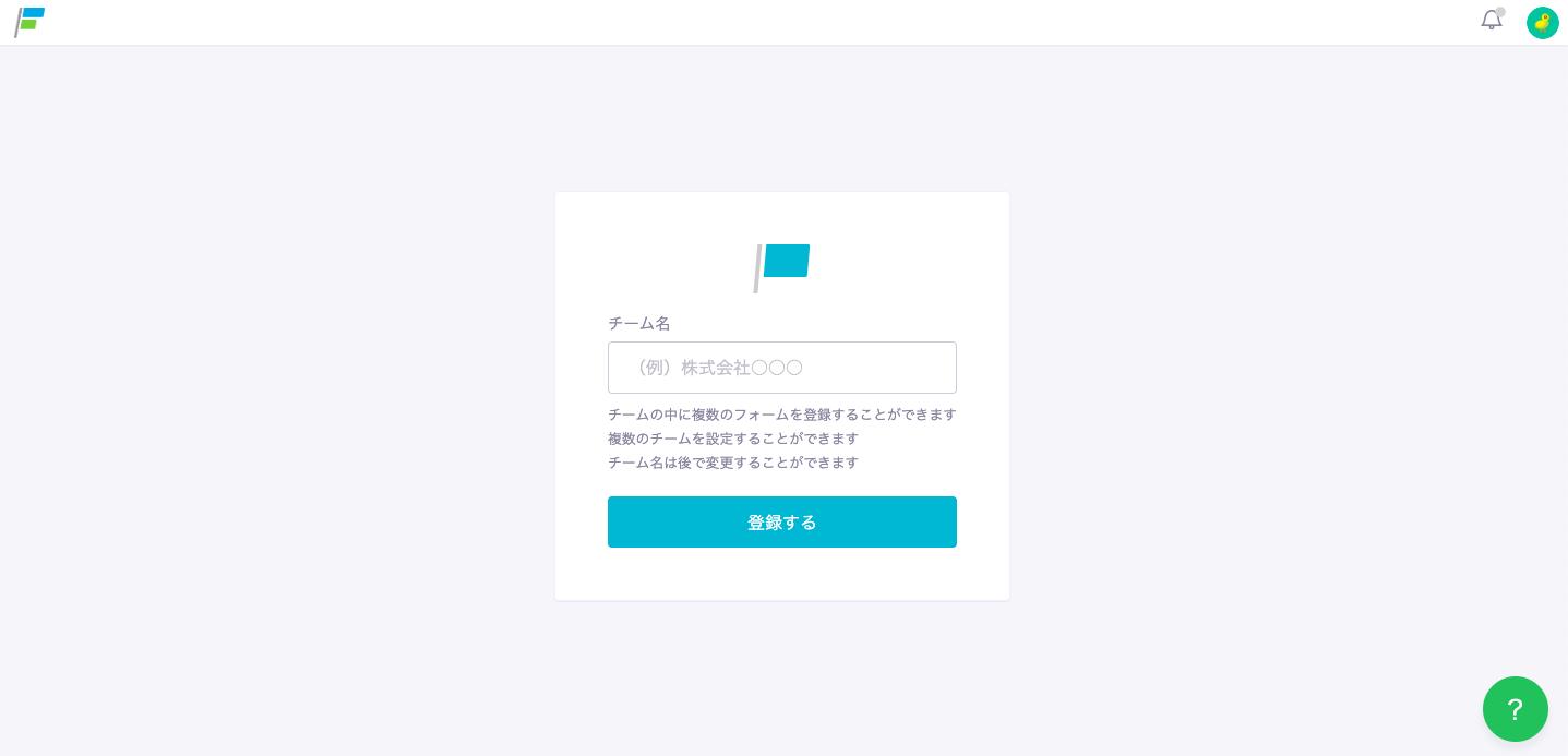 formrun登録