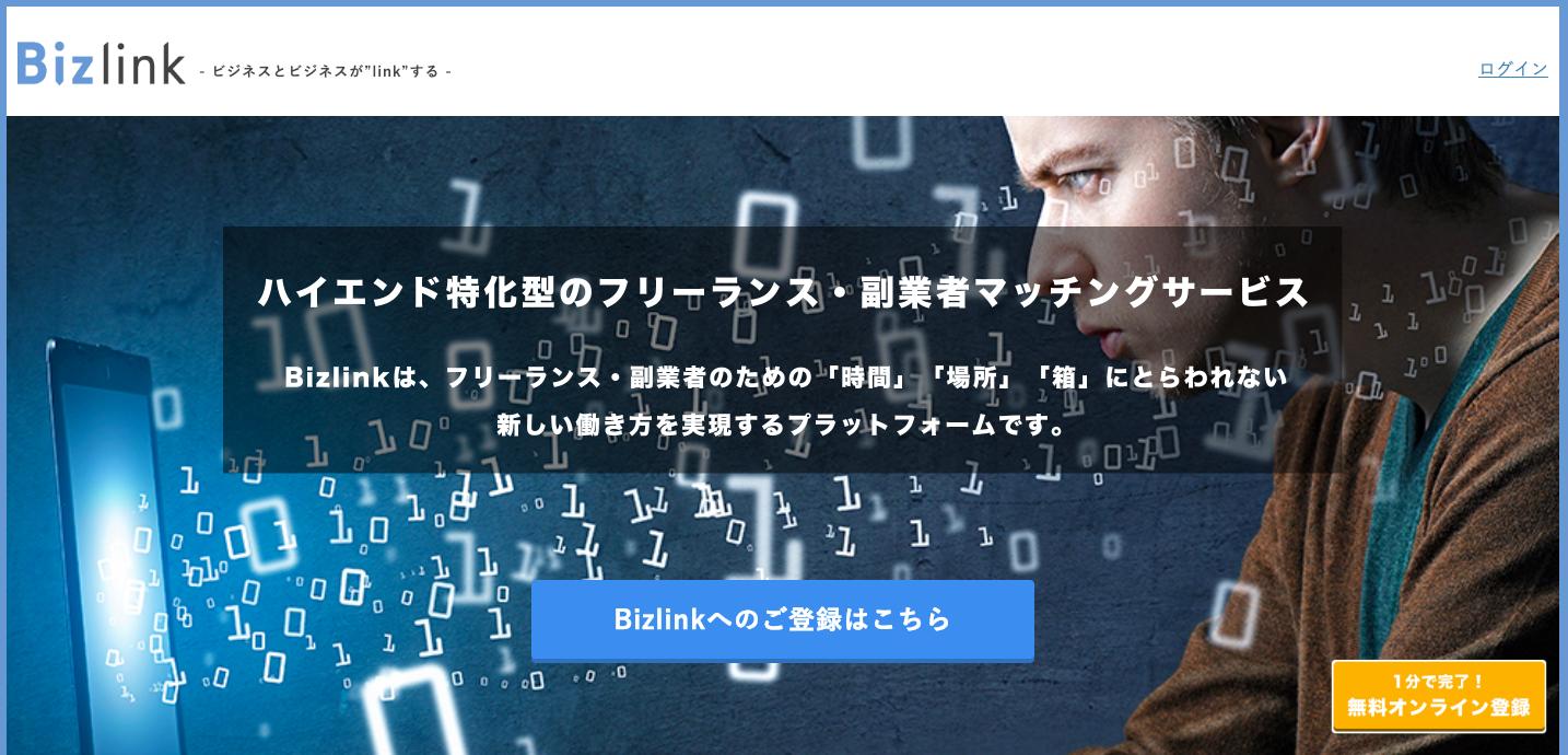 リモート案件_Bizlink(ビズリンク)