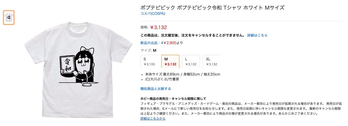 ポプテピピック 令和 Tシャツ