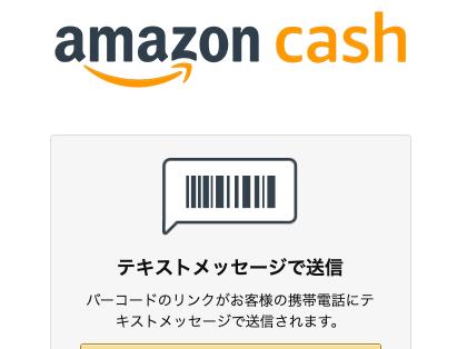 AmazonCash_バーコードの送信
