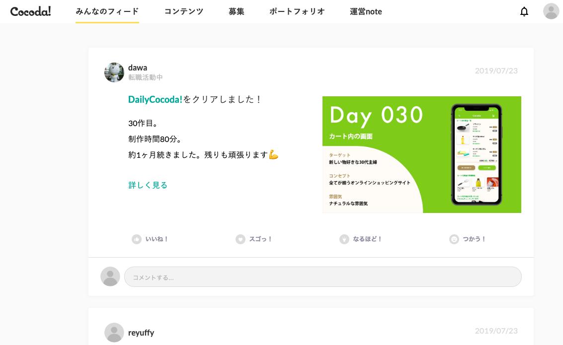 cocodaのログイン画面