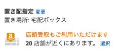 Amazon_ 置き配