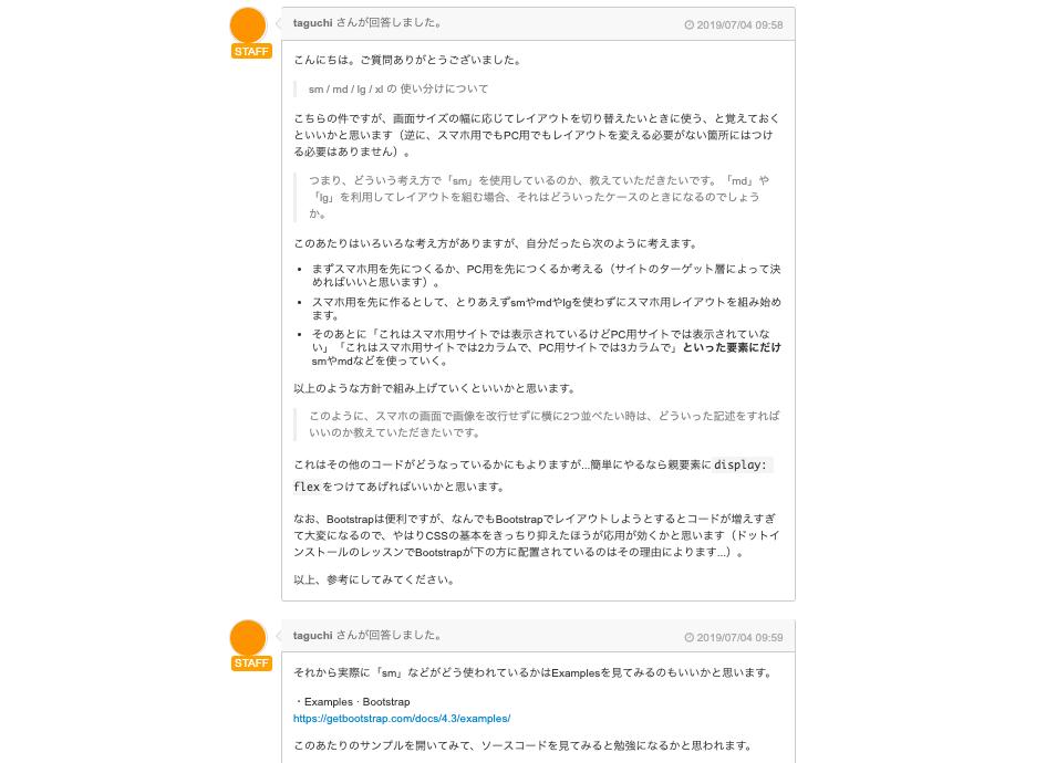 ドットインストール_質問への回答