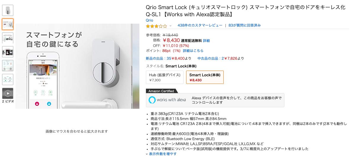Qrio Smart Lock (キュリオスマートロック)