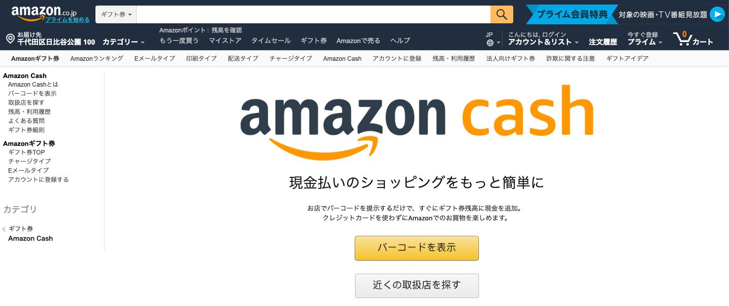 Amazon CashのTOPページ