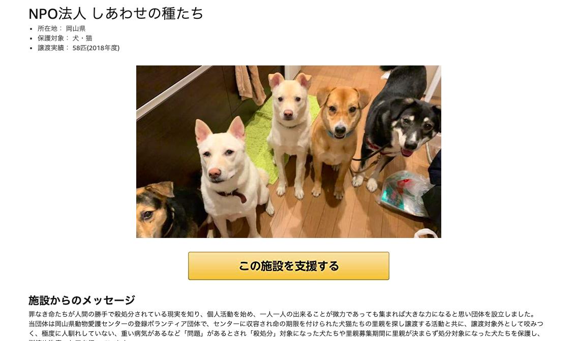 Amazon_動物保護施設 _支援