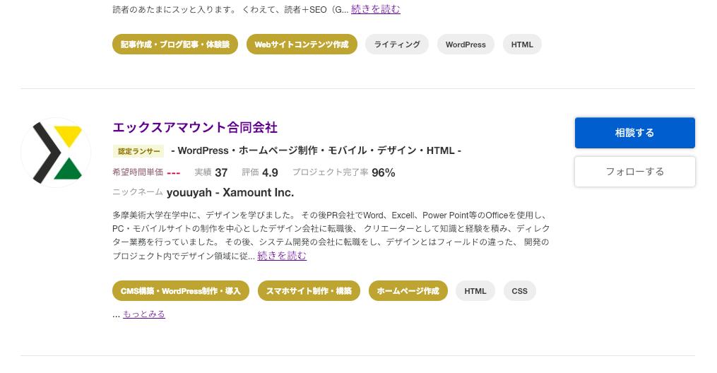 ランサー検索結果の画面