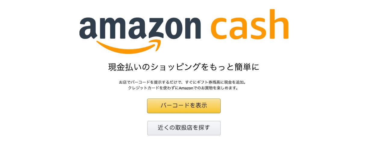 amazon cashとは