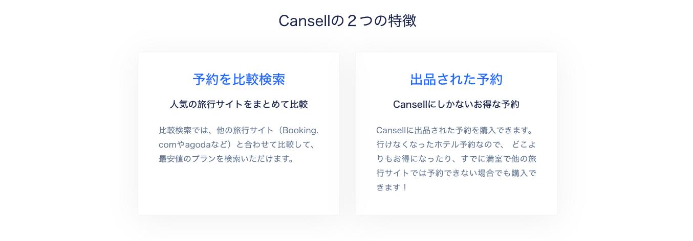 Cansell_予約方法