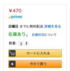 Amazon_動物保護施設_商品購入