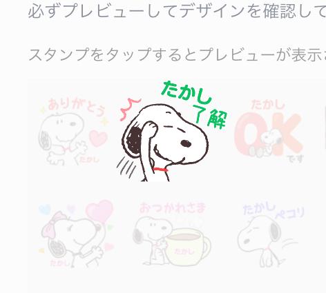 snoopy_takashi_02