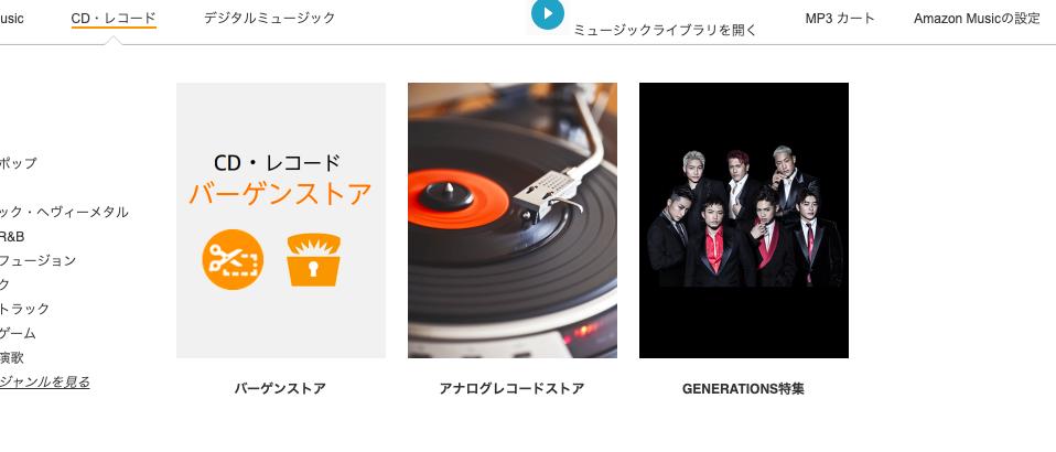 Amazon_music_トップページ_アナログ