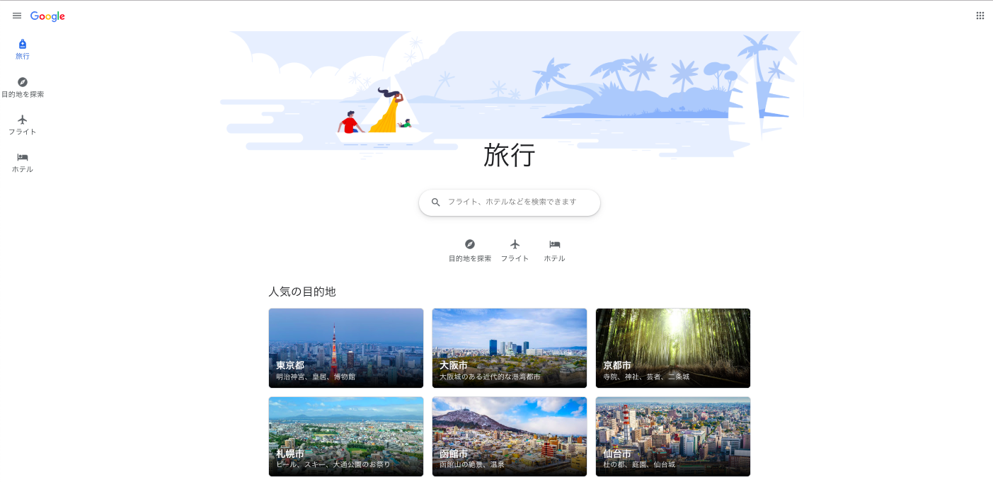 Google Travelとは