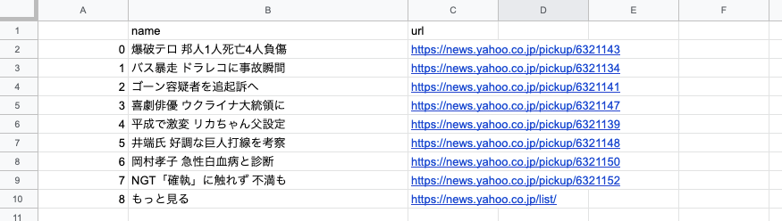 Yahoo!ニュースTOP_Python_スクレイピング_CSV
