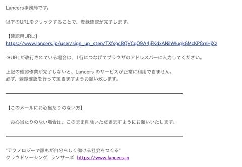 ランサーズ_新規会員登録_メール受信
