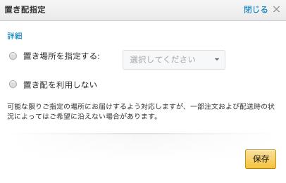 Amazon_置き配_キャンセル