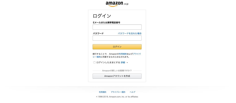 Amazon Cash_ログイン認証画面