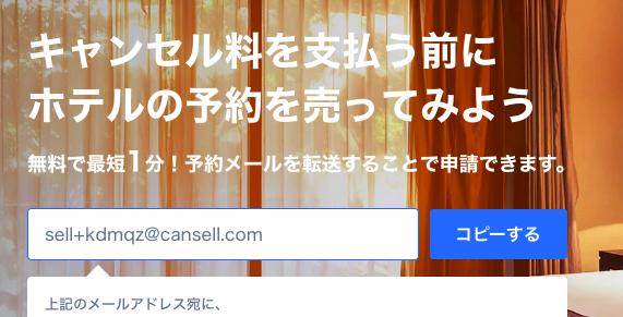 Cansellでホテルの予約を売る際の流れ