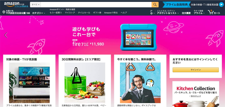 Amazon_洋服宅配買取