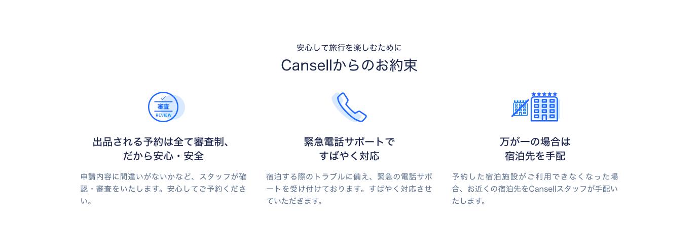 Cansell_ホテルを予約する際の注意点