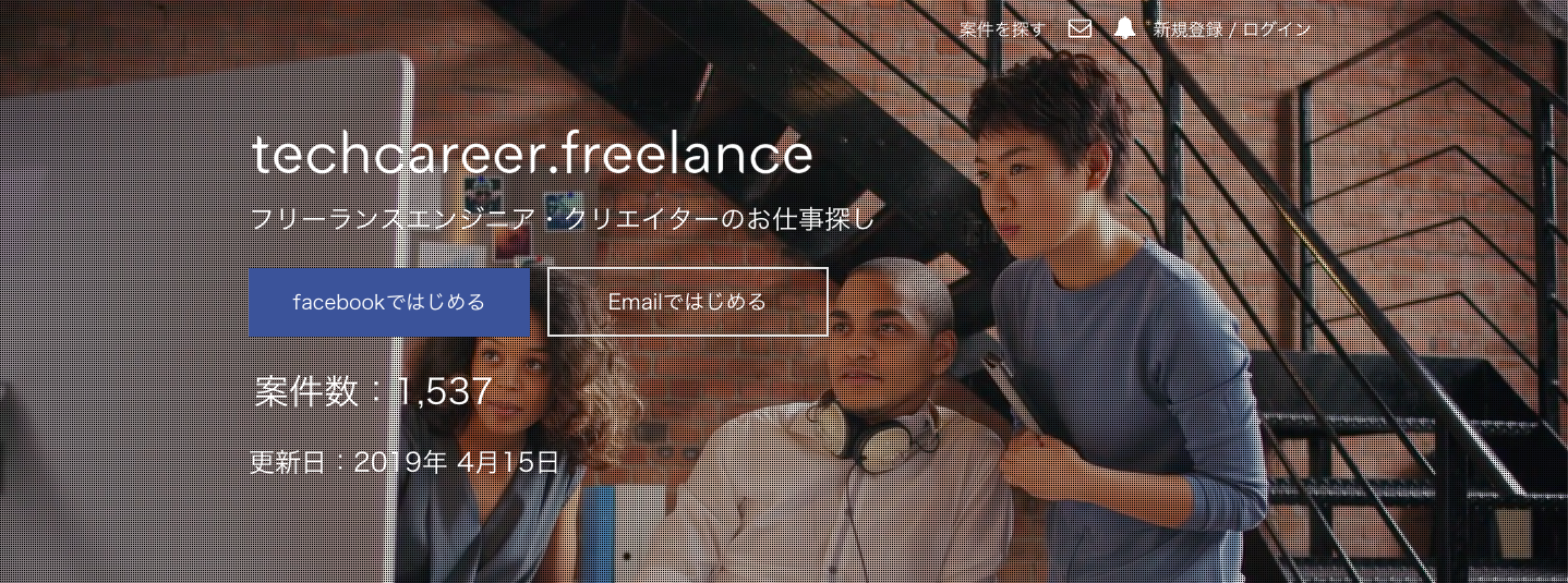 techcareer freelance(テックキャリアフリーランス)