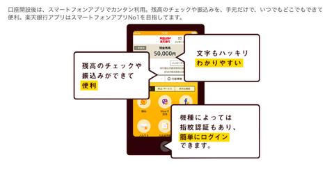 楽天銀行_WEB_アプリ