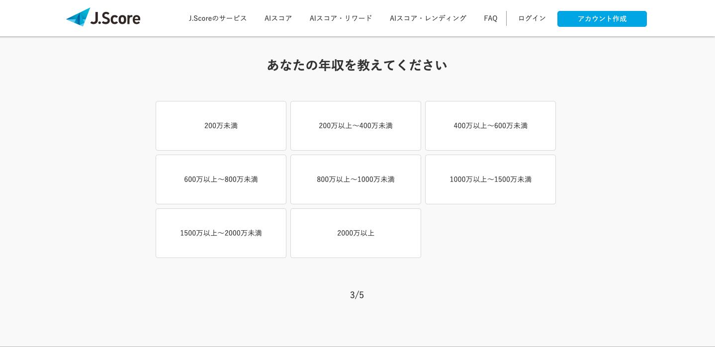 jscore_デモ_年収