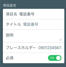 formrun_項目追加