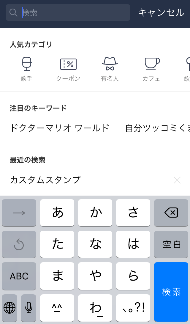 line_custom_stamp_search