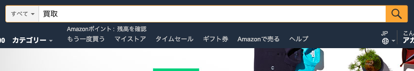 Amazon_洋服宅配買取_検索