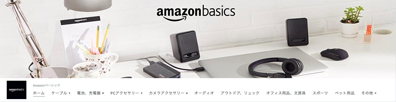 Amazon ベーシックとは