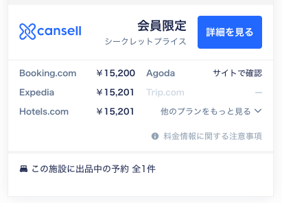 Cansell_シークレットプライス