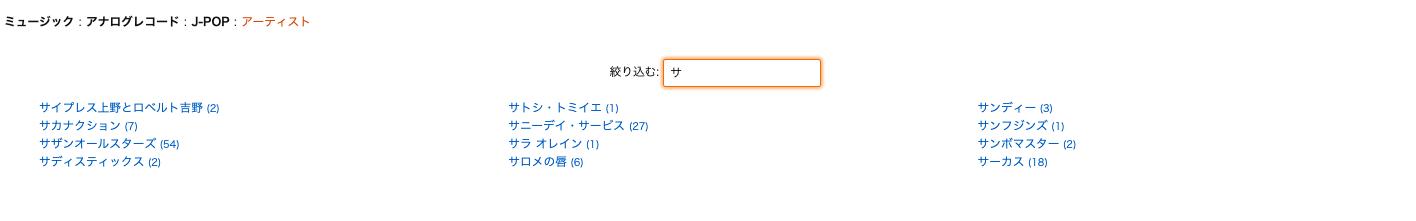 Amazon_レコード_J-POP