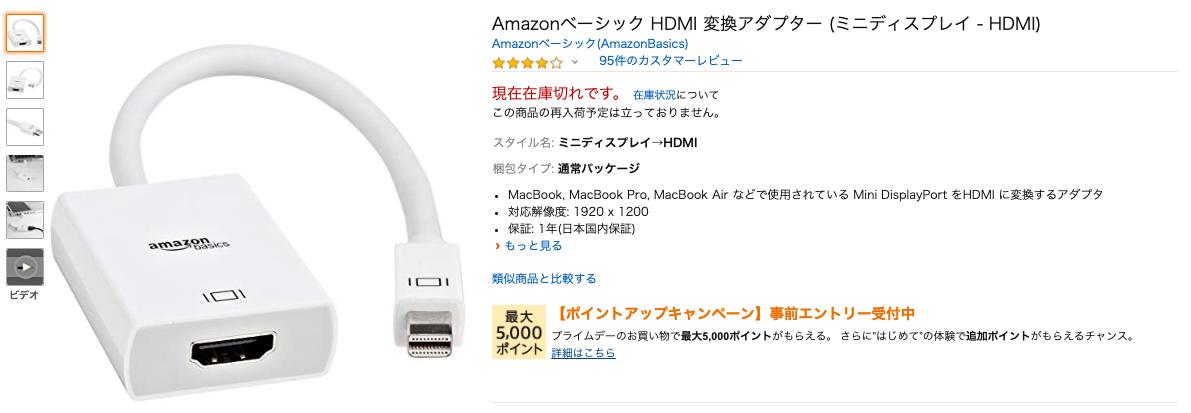 アマゾンベーシックス_HDMI 変換アダプター