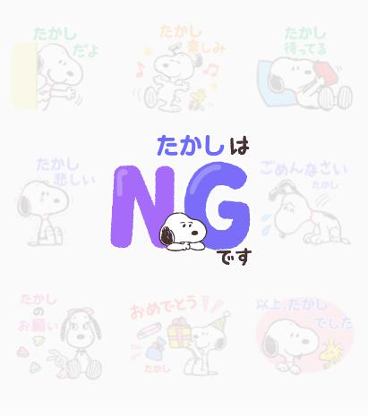 スヌーピー_NG