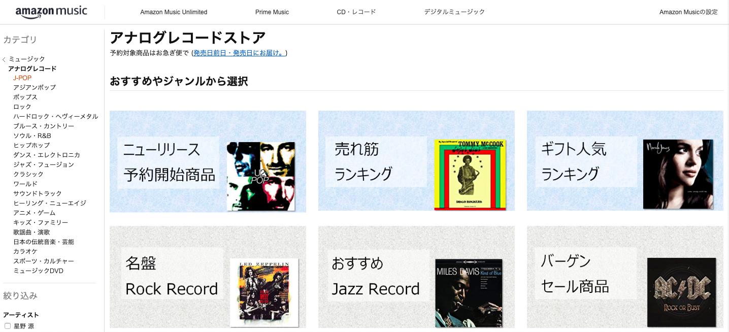 Amazon_music_トップページ_レコードストア