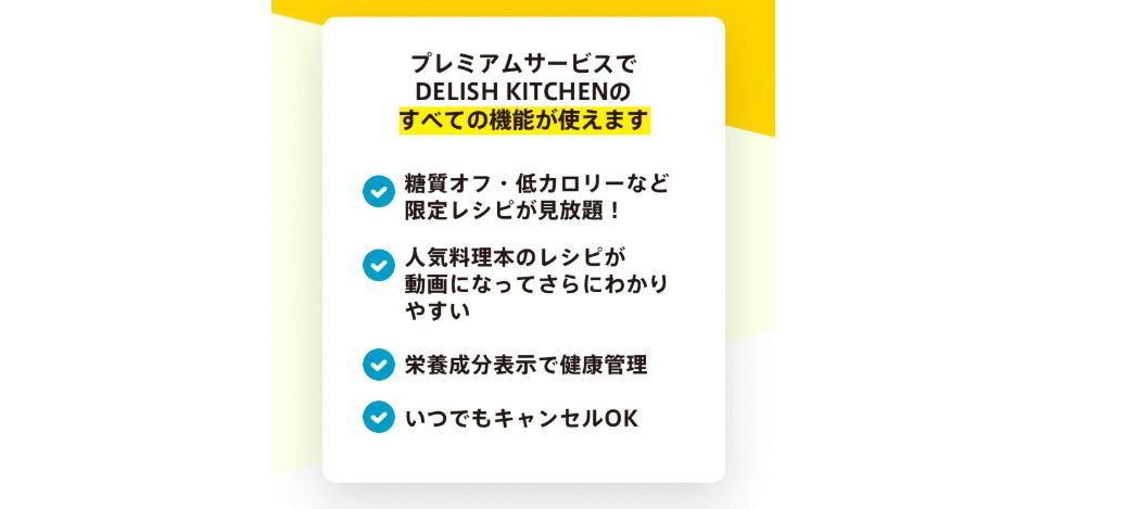 DELISH KITCHENとクラシルの違い