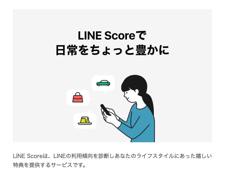 LINEスコアとは