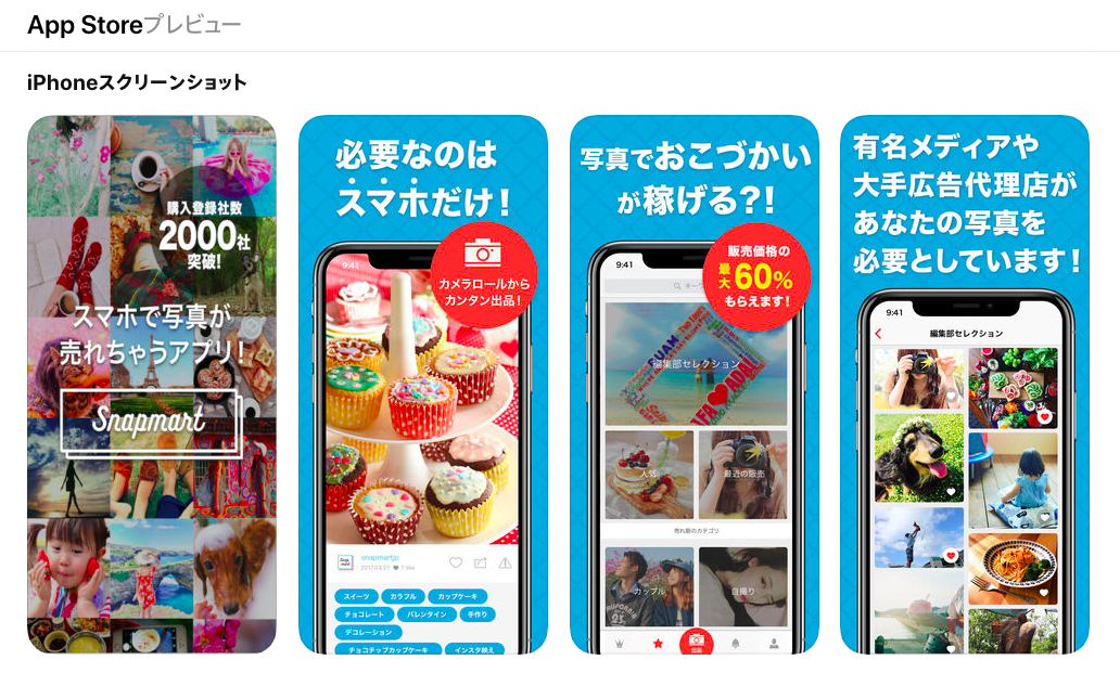 Snapmart_副業