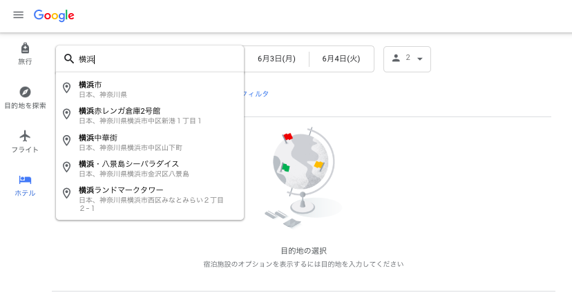 Google Travel_ホテル