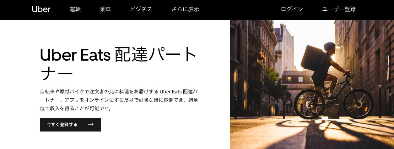 「Uber Eats」の特徴